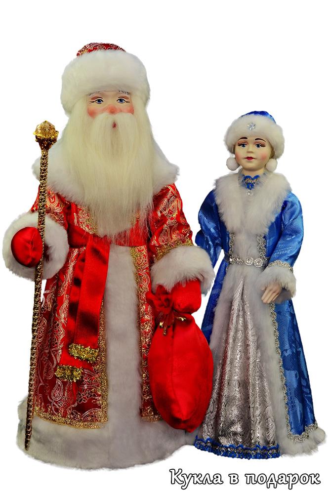 Новогодний подарок куклы Дед Мороз и Снегурочка