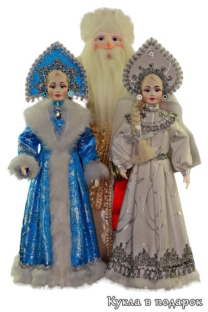 Подарочный набор кукол Дед Мороз и Снегурочка