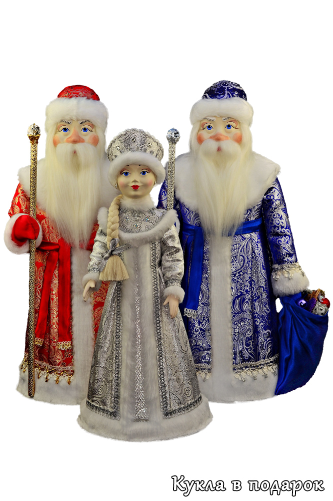 Куклы в подарок Дед мороз и Снегурочка